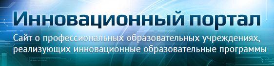 банер Инновационный портал
